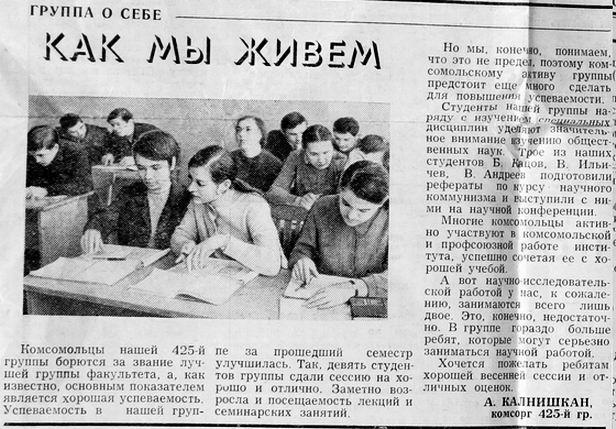 Статья о группе весной 1972