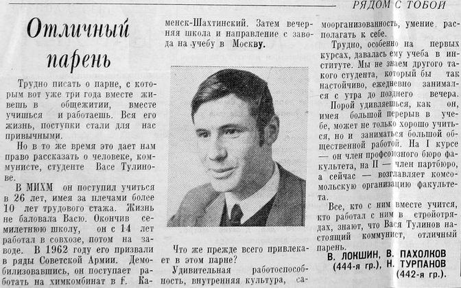 Статья о Тулинове