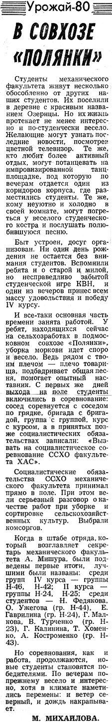 Статья о студентах механического на картошке-800  (осень-80)