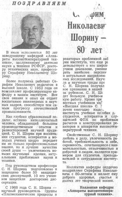 Статья к 80-ти летии Шорина