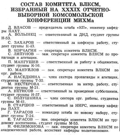 Состав комитета ВЛКСМ МИХМа (осень 1986)(Кликайте,чтобы читать)