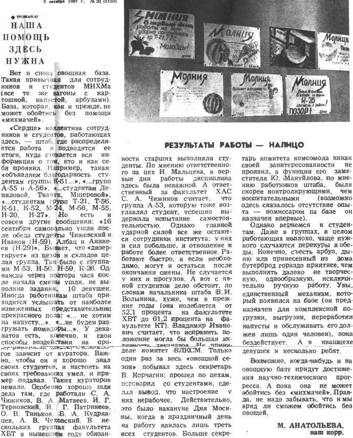 Овощная база в 1987 году.Второй курс(Кликайте,чтобы читать)